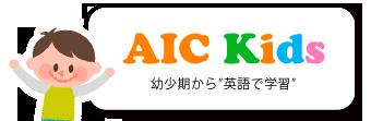 AIC Kids